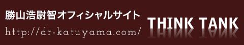 勝山浩尉智オフィシャルサイト